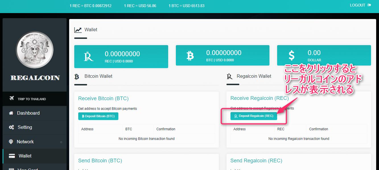 Walletアクティベーション画面