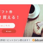 Amazonギフト券やiTunesカードをBitcoinで購入できるサイト