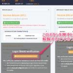 BitConnectプラットフォームから出金する方法 ステップ・バイ・ステップ